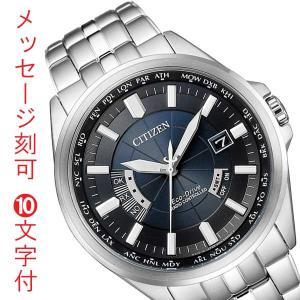 シチズン CITIZEN メンズ 腕時計 CB0011-69L ソーラー 電波時計 男性用時計 文字名入れ刻印 10文字付 取り寄せ品 代金引換不可|morimototokeiten