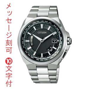 文字 名入れ 刻印 10文字付 メンズ 腕時計 男性用 時計 ソーラー電波時計 シチズン アテッサ CITIZEN ATTESA CB0120-55E 代金引換不可|morimototokeiten