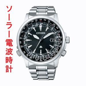 シチズン プロマスター SKY-エコ・ドライブ電波時計 ワールドタイム CB0130-51E 名入れ刻印対応、有料  取り寄せ品|morimototokeiten