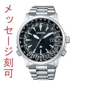 文字 名入れ 刻印 10文字付 シチズン プロマスター ソーラー電波時計 メンズ 腕時計 CB0130-51E 取り寄せ品|morimototokeiten