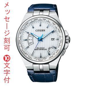 名入れ 刻印10文字付 シチズン CITIZEN 腕時計 CITIZEN COLLECTION シチズンコレクション Eco-Drive エコ・ドライブ 電波時計 CB0160-18A メンズ 取り寄せ品|morimototokeiten