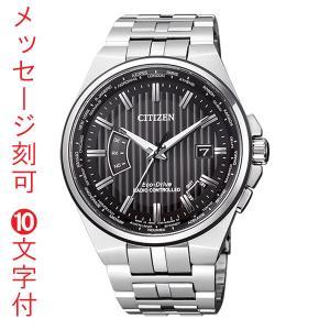 お名前 名入れ 刻印10文字付 シチズン時計 CITIZEN WATCH シチズンコレクション CB0161-82E エコ・ドライブ電波時計 取り寄せ品|morimototokeiten