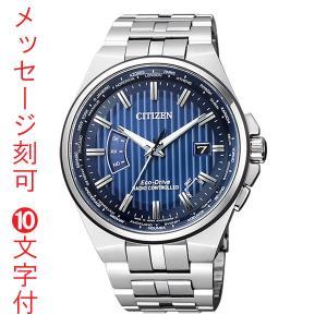 文字 名入れ 刻印10文字付 シチズン 腕時計 CITIZEN COLLECTION シチズンコレクション エコ・ドライブ電波時計 CB0161-82L メンズ  取り寄せ品|morimototokeiten