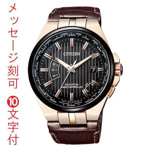 文字 名入れ 刻印10文字付 シチズンコレクション CITIZEN COLLECTION エコドライブ ソーラー 電波時計 腕時計 メンズ CB0164-17E 取り寄せ品|morimototokeiten