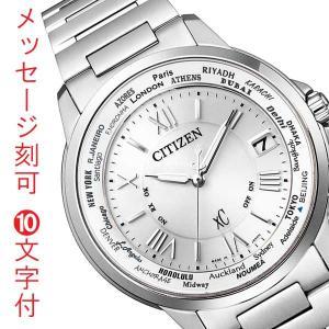 名入れ 時計 刻印10文字付 CITIZEN シチズン ソーラー 電波時計 クロスシー メンズ腕時計 CB1020-54A 取り寄せ品|morimototokeiten