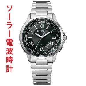 CITIZEN シチズン ソーラー 電波時計 クロスシー メンズ腕時計 CB1020-54E 名入れ刻印対応、有料 取り寄せ品|morimototokeiten