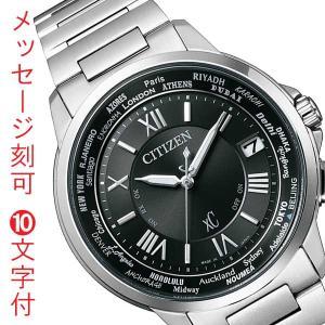名入れ 時計 刻印10文字付 CITIZEN シチズン ソーラー 電波時計 クロスシー メンズ腕時計 CB1020-54E 取り寄せ品 代金引換不可|morimototokeiten