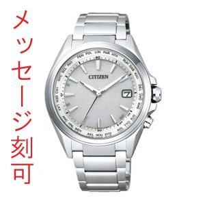 文字 名入れ 腕時計 刻印 15文字付 シチズン ソーラー電波時計 メンズ 腕時計 CITIZEN ATTESA アテッサ 男性用 ウオッチ CB1070-56A 取り寄せ品|morimototokeiten