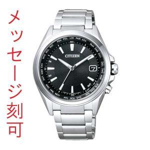 文字 名入れ 腕時計 刻印 15文字付 シチズン ソーラー電波時計 メンズ 腕時計 CITIZEN ATTESA アテッサ 男性用 ウオッチ CB1070-56E 送料無料|morimototokeiten