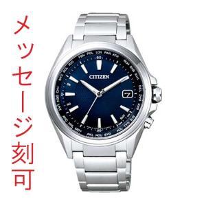 名入れ 腕時計 刻印 10文字付 シチズン ソーラー電波時計 男性用 CITIZEN ATTESA アテッサ CB1070-56L(紺色) 取り寄せ品 代金引換不可|morimototokeiten