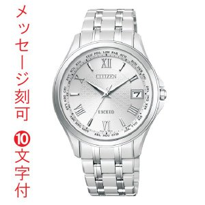 名前 名入れ時計 刻印10文字付 シチズン エクシード CB1080-52A ソーラー電波時計 メンズ腕時計 EXCEED 取り寄せ品 代金引換不可|morimototokeiten