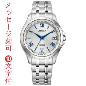 名前入れ時計 刻印10文字付 シチズン エクシード CB1080-52B ソーラー電波時計 メンズ腕時計 男性用 EXCEED 取り寄せ品 代金引換不可|morimototokeiten