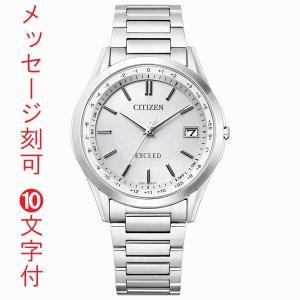 名入れ 時計 刻印10文字付 腕時計 メンズ シチズン エクシード ソーラー電波時計 CITIZEN EXCEED CB1110-53A 取り寄せ品|morimototokeiten