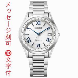 名入れ 時計 刻印10文字付 腕時計 メンズ シチズン エクシード ソーラー電波時計 CITIZEN EXCEED CB1110-61A 取り寄せ品|morimototokeiten