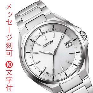 名入れ 時計 刻印10文字付 シチズン ソーラー電波時計 CB3010-57A メンズ 腕時計 CITIZEN ATTESA アテッサ 取り寄せ品 代金引換不可 morimototokeiten