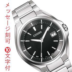 名入れ 時計 刻印10文字付 シチズン ソーラー電波時計 CB3010-57E メンズ 腕時計 CITIZEN ATTESA アテッサ 取り寄せ品 代金引換不可 morimototokeiten