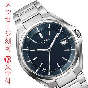 名入れ 時計 刻印10文字付 シチズン ソーラー電波時計 CB3010-57L メンズ 腕時計 CITIZEN ATTESA アテッサ 取り寄せ品 代金引換不可 morimototokeiten
