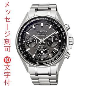 名入れ 刻印10文字付 シチズン 腕時計 アテッサ CITIZEN ATTESA GPS衛星ソーラー 電波時計 CC4000-59E メンズ 取り寄せ品|morimototokeiten