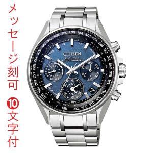 名入れ 刻印10文字付 シチズン 腕時計 アテッサ GPS衛星ソーラー 電波時計 メンズ CITIZEN ATTESA CC4000-59L 取り寄せ品|morimototokeiten