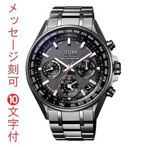 名入れ 刻印10文字付 シチズン 腕時計 アテッサ エコ・ドライブ 電波時計 クロノグラフ CC4004-58E メンズ 取り寄せ品|morimototokeiten