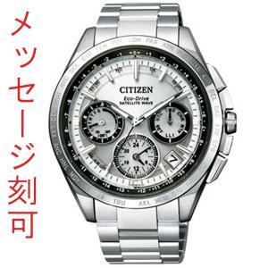 名入れ腕時計 刻印10文字付 GPS衛星ソーラー 電波時計 CC9010-66A シチズン CITIZEN 取り寄せ品 代金引換不可|morimototokeiten