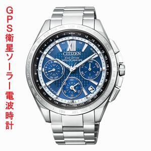 シチズン CITIZEN アテッサ ATTESA GPS衛星ソーラー 電波時計 CC9010-66L メンズ 腕時計 紳士用 取り寄せ品 morimototokeiten