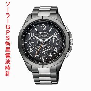 腕時計 メンズ シチズン CITIZEN アテッサ ATTESA GPS衛星ソーラー 電波時計 CC9075-52E 取り寄せ品|morimototokeiten