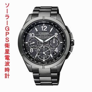 腕時計 メンズ シチズン CITIZEN アテッサ ATTESA GPS衛星ソーラー 電波時計 CC9075-52F 取り寄せ品|morimototokeiten