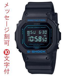 文字 名入れ 刻印10文字付 カシオ CASIO 腕時計 G-SHOCK ジーショック DW-5600BBM-1JF メンズ 国内正規品|morimototokeiten