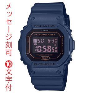 文字 名入れ 刻印10文字付 カシオ CASIO 腕時計 G-SHOCK ジーショック DW-5600BBM-2JF メンズ 国内正規品|morimototokeiten