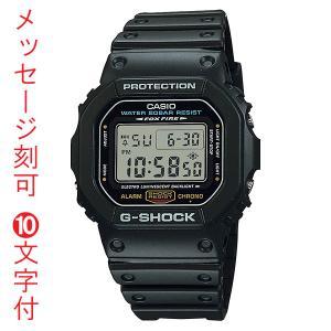 裏ブタ刻印10文字つき 文字名入れ ギフト カシオ CASIO Gショック G-SHOCK メンズ 男性用 腕時計 DW-5600E-1|morimototokeiten