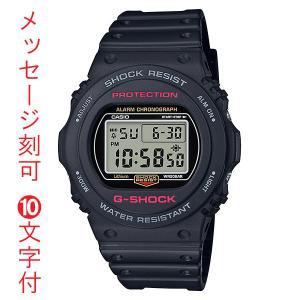 名入れ腕時計 刻印10文字付 カシオ Gショック DW-5750E-1JF 男性用腕時計 CASIO G-SHOCK ジーショック 国内正規品 代金引換不可 取り寄せ品|morimototokeiten