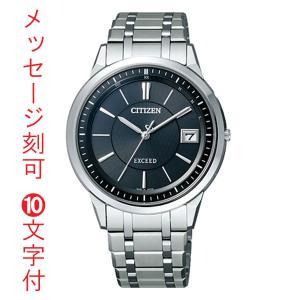 名入れ時計 刻印10文字つき シチズン CITIZEN ソーラー電波時計 男性用 エクシード メンズ腕時計 EBG74-5025 取り寄せ品 代金引換不可|morimototokeiten