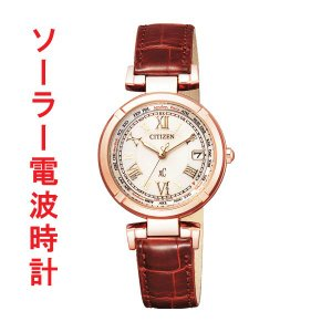 女性用 ソーラー電波時計 婦人用 腕時計 EC1112-06A シチズン クロスシー  CITIZEN XC 名入れ刻印対応、有料 取り寄せ品|morimototokeiten