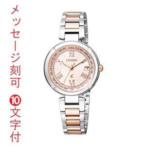 名入れ時計 刻印10文字付 シチズン ソーラー電波時計 クロスシー 女性用 EC1114-51W 婦人用 腕時計  CITIZEN XC 取り寄せ品|morimototokeiten