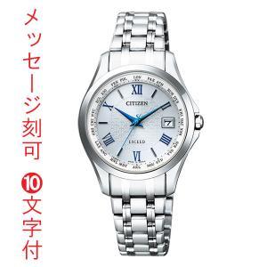 名前 名入れ時計 刻印10文字付 シチズン エクシード EC1120-59B 腕時計 ソーラー電波時計 CITIZEN レディース 取り寄せ品 代金引換不可|morimototokeiten