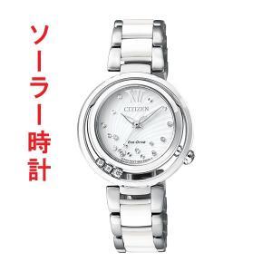 ソーラー 腕時計 レディース シチズン エル CITIZEN L EM0327-84A 取り寄せ品|morimototokeiten