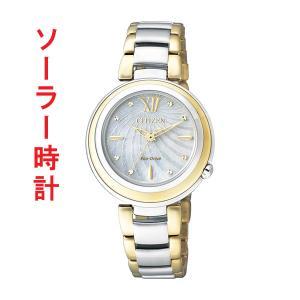 ソーラー 腕時計 レディース シチズン エル CITIZEN L EM0338-88E 取り寄せ品|morimototokeiten