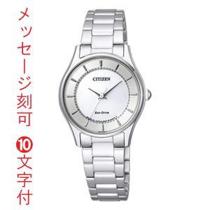 名入れ 時計 刻印15文字付 CITIZEN シチズン コレクション EM0400-51A エコドライブ ソーラー 腕時計 レディース 取り寄せ品|morimototokeiten
