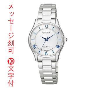 名入れ 時計 刻印15文字付 CITIZEN シチズン コレクション EM0400-51B エコドライブ ソーラー 腕時計 レディース 取り寄せ品|morimototokeiten
