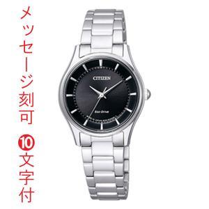 名入れ 時計 刻印15文字付 シチズン コレクション EM0400-51E エコドライブ ソーラー 腕時計 CITIZEN レディース 取り寄せ品|morimototokeiten