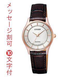 名入れ 時計 刻印10文字付 シチズン EM0402-05A 革バンド エコドライブ ソーラー 腕時計 CITIZEN レディース 取り寄せ品 代金引換不可|morimototokeiten