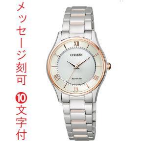 名入れ時計 刻印10文字付 CITIZEN シチズン コレクション EM0404-51A エコドライブ ソーラー 腕時計 レディース 取り寄せ品 代金引換不可|morimototokeiten