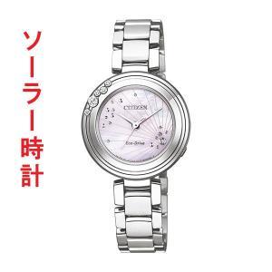 ソーラー 腕時計 レディース シチズン エル CITIZEN L EM0467-85Y 取り寄せ品|morimototokeiten