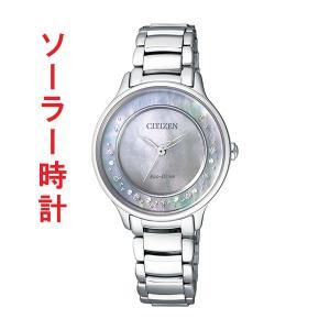 ソーラー 腕時計 レディース シチズン エル CITIZEN L EM0470-81Y 取り寄せ品|morimototokeiten
