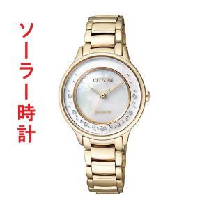ソーラー 腕時計 レディース シチズン エル CITIZEN L EM0473-82D 取り寄せ品|morimototokeiten