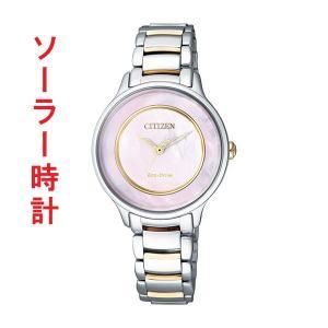 ソーラー 腕時計 レディース シチズン エル CITIZEN L EM0476-84Y 取り寄せ品|morimototokeiten