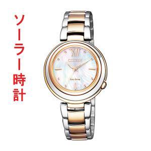 ソーラー 腕時計 レディース シチズン エル CITIZEN L EM0584-81D 取り寄せ品|morimototokeiten