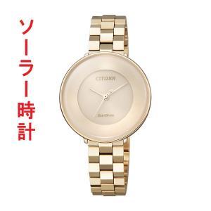 ソーラー 腕時計 レディース シチズン エル CITIZEN L EM0608-85X 取り寄せ品|morimototokeiten