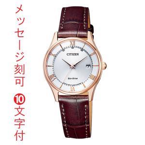 名入れ腕時計 刻印10文字付 シチズン ソーラー電波時計 ES0002-06A 女性用腕時計 レディースウオッチ CITIZEN 取り寄せ品 代金引換不可|morimototokeiten